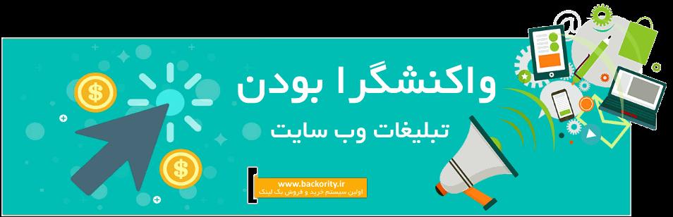 تبلیغات واکنشگرا