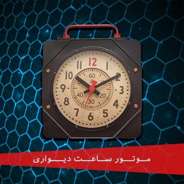 142363 - راهنمای خرید موتور ساعت دیواری