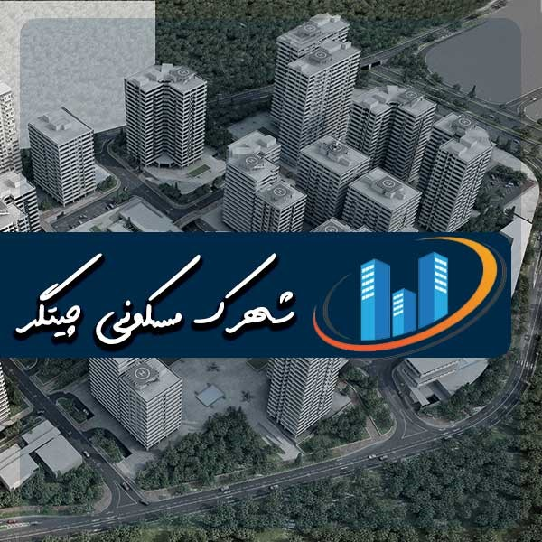 شهرک مسکونی چیتگر در منطقه 22