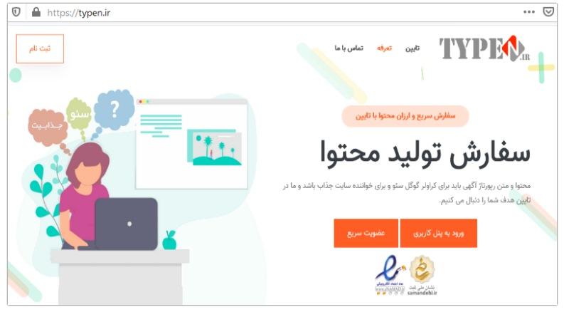 سفارش تولید محتوا برای سایت