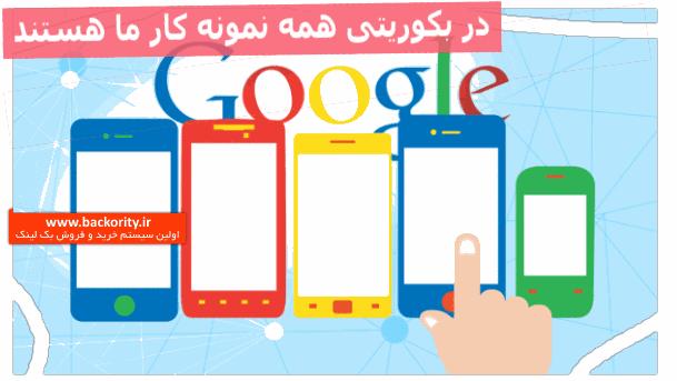 الگوریتم موبایل گلدون گوگل