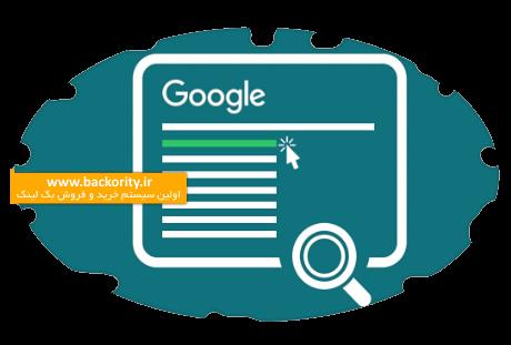 بررسی رتبه سایت در گوگل