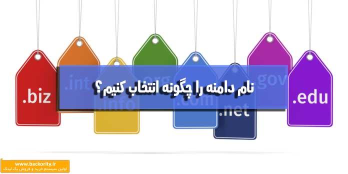 domain-name-for-website-backority_ir.