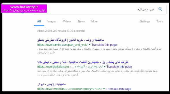 رتبه سایت ها در گوگل