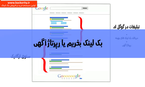 google-backlink-seo-backority_ir