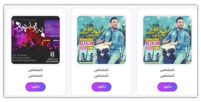 معرفی خوبان موزیک - آی آر آهنگ و شاد اب موزیک