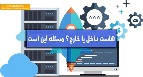 host-for-web-server-seo