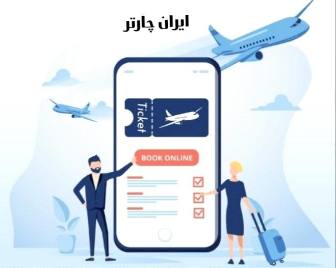 خرید اینترنتی بلیط هواپیما ایران