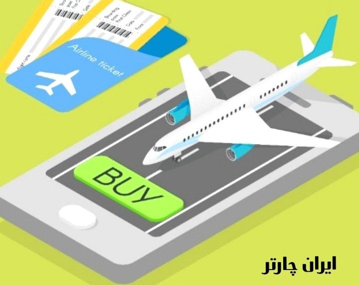 648833 خرید اینترنتی بلیط هواپیما ایران