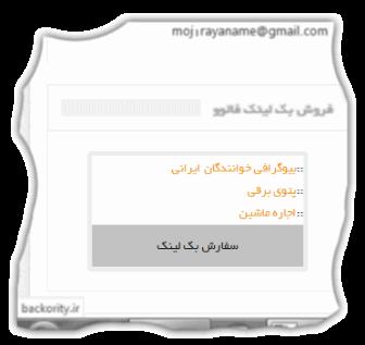 تهیه بک لینک