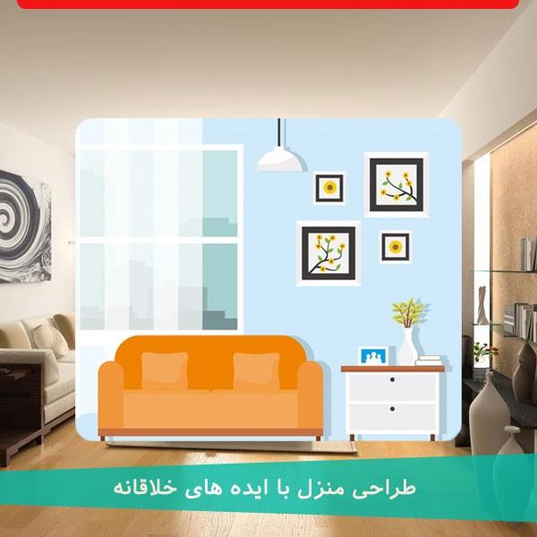 807381 - طراحی منزل با ایده های خلاقانه