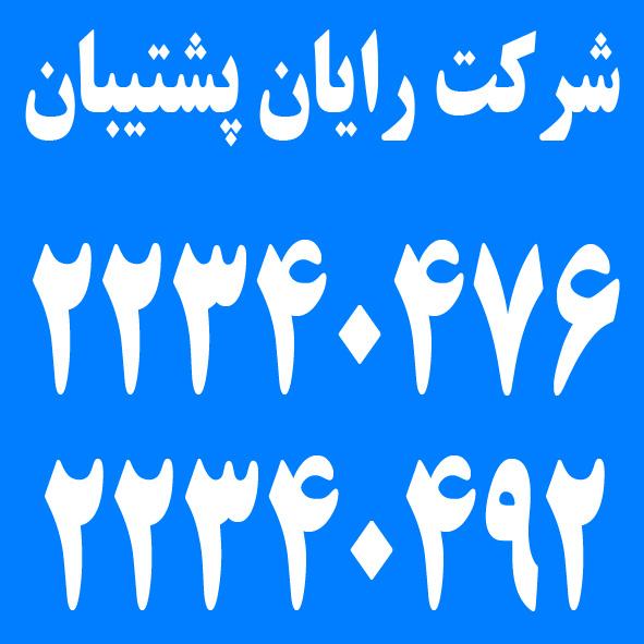 http://rayanposhtiban.com
