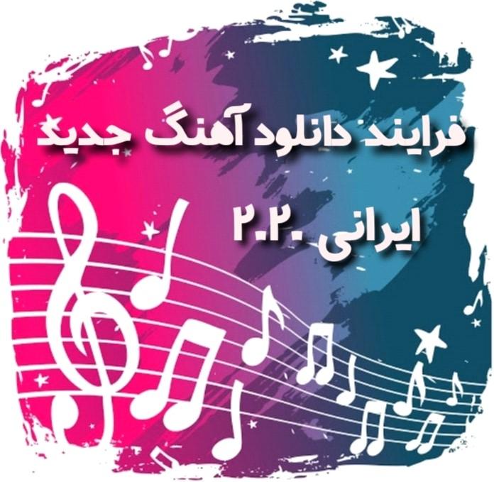 دانلود گلچین بهترین آهنگ ایرانی