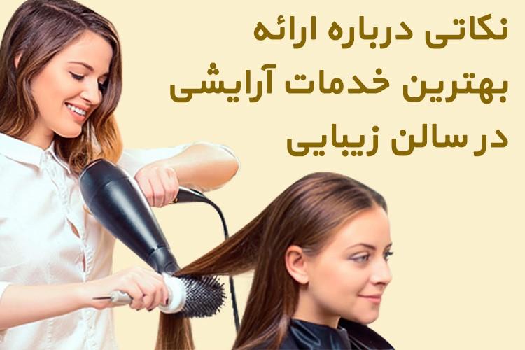 نکاتی درباره ارائه بهترین خدمات آرایشی در سالن زیبایی
